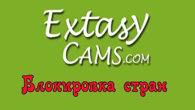 Блокировка страны на webcam сайте Extazycam.com