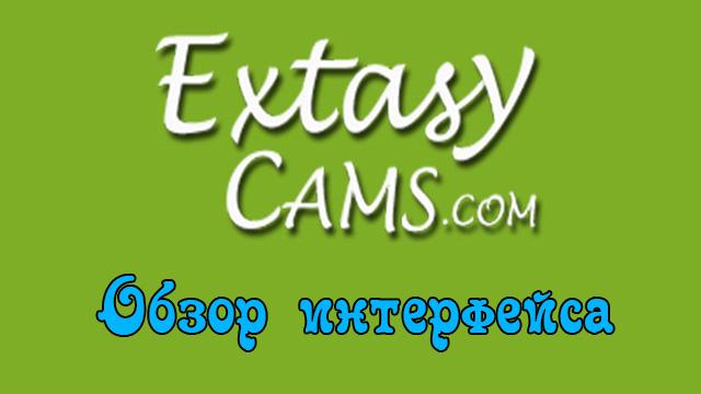 Обзор вебкам сайта экстазикам.