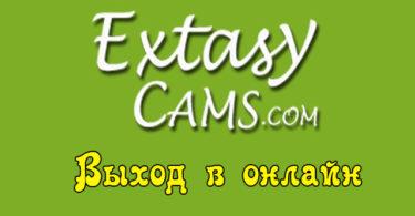 Выход в онлайн на сайте Extazycam