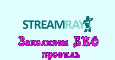 Заполняем свой профиль на вебкам сайте Streamray