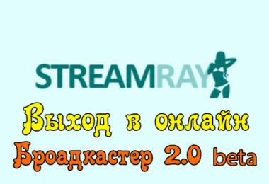 Выходим в on-line, используя Broadcaster 2.0 beta