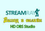 Настраиваем HD трансляцию на вебкам сайте Streamray