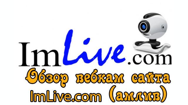 ImLive (Амлив) - Краткий обзор вебкам сайта.