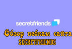 Secretfriends (Сикретфрендс) - обзор знаменитого вебкам сайта.