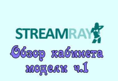 Обзор кабинета вебкам модели на сайте Streamray ч.1