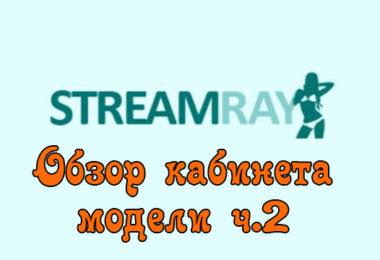 Подробный обзор кабинета вебкам модели на сайте Streamray ч.2