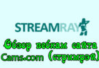 Краткий обзор классического онлайн вебкам сайта Cams.com (Streamray)