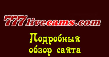 777livecams - обзор вебкам сайта