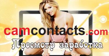 Просмотр заработка вебкам модели на сайте Camcontacts.com