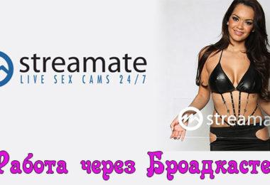 Работа на Streamate через оригинальный Broadcaster