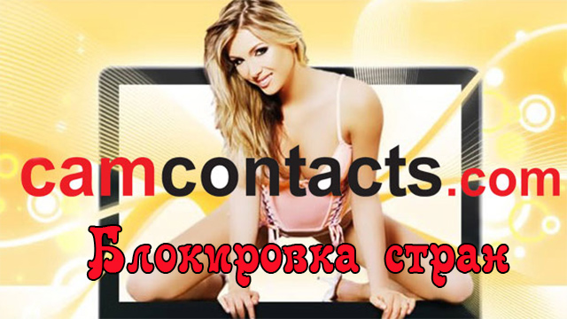 Блокировка стран и посетителей на сайте Камконтакт (Camcontacts.com)