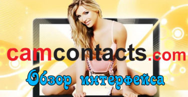Камконтакт (Сamcontacts.com)
