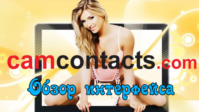Камконтакт (Сamcontacts.com)