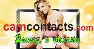 Выходим в онлайн на вебкам сайте Сamcontacts.com (Камконтакт)