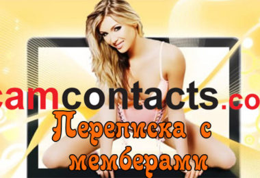 Переписка с мемберами на сайте CC (Камконтакт)