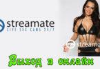 Выход и работа в он-лайн на сайте Streamate.com