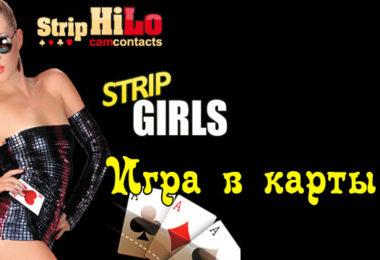 Игра Strip Hilo на сайте Camcontacts.com (подробная инструкция)