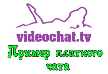 Пример платного чата на сайте Videochat.tv (AW)